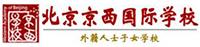 12京西国际学校