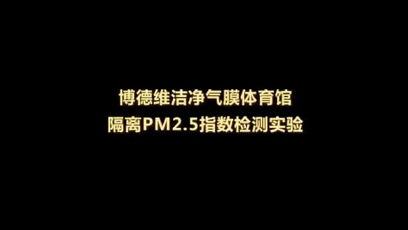 手机大奖娱乐洁净气膜体育馆隔离PM2.5数据检测实验