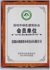 绿协会员证书