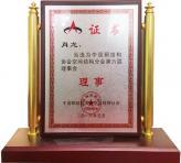 中国钢结构协会空间结构分会理事会