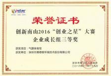2016南山区创业之星证书