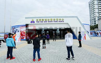 三亚启迪冰雪体育运动中心气膜接待大厅
