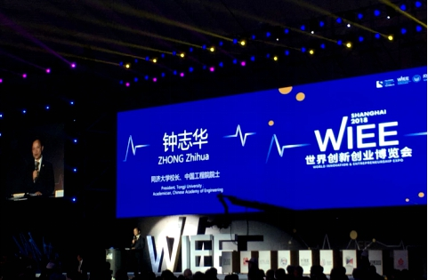 WIEE 2018在大奖娱乐官网科技气膜场馆开幕,为同济大学111周年华诞添彩